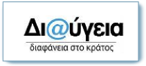 banner diavgeia