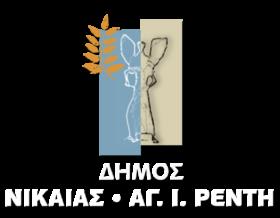 ΔΗΜΟΣ ΝΙΚΑΙΑΣ ΑΓ.Ι. ΡΕΝΤΗ